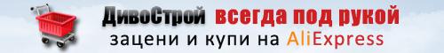 Alibanner россия