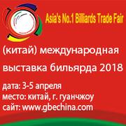 12-ая международная выставка бильярда (GBE2018)