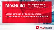 Компания «Алегрия» будет присутствовать на международной выставке строительных и отделочных материалов MosBuild 2019