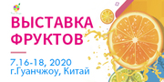 Выставка фруктов 2020 & Всемирная конференция по фруктовой промышленности(Fruit Expo 2020)