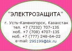 ЭЛЕКТРОЗАЩИТА, Усть-Каменогорск