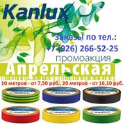 Промоакция по изоляционной ленте ПВХ от «Kanlux»!