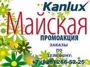 Замечательная «Майская рекламная акция Kanlux»!
