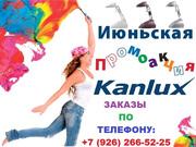 """Новая """"Июньская Промоция Kanlux""""!"""