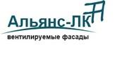 Акция от ООО «Альянс-ЛК»: проектные работы бесплатно