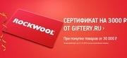 Новогодний сюрприз для покупателей интернет-магазина утеплителей ROCKW