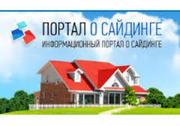 Маркетологи определили наиболее популярный вид сайдинга в России
