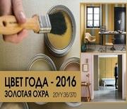 """Dulux представил Ключевой Цвет 2016 года """"Золотая Охра"""""""