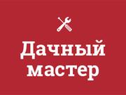 «Дачный мастер»  предоставляет клиентам услуги технического надзора