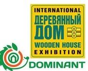 Дома из клееного бруса «Доминант» представят на выставке «Деревянный дом»