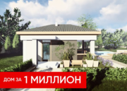 Купить дом в Крыму за миллион рублей: миф или реальность?