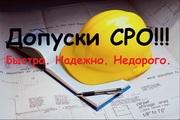 Предлагаем выгодное сотрудничество в сфере СРО!!!