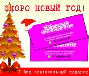 Встречай Новый год в Новой квартире!