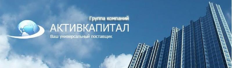 "ООО ""ГК АктивКапитал"""