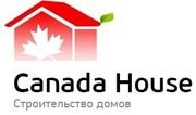 Canada House Строительство домов из ЛСТК
