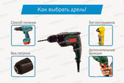 Techport.ru предложил праздничные скидки на электродрели
