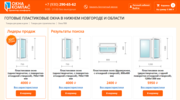 Компания «Окна Компас» запустила интернет-магазин готовых пластиковых