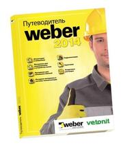 WEBER-VETONIT презентовал российскому рынку «Путеводитель Weber 2014»