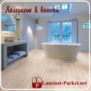 Ламинат на кухне и в ванной - реальность!