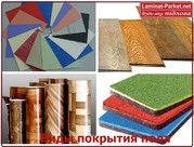 Разнообразие напольных покрытий