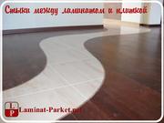 Как устранить стыки между ламинатом и плиткой