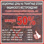 Новый материал на рынке натурального камня Украины. Кишинский гранит