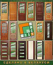 Межкомнатные двери ВИСТ