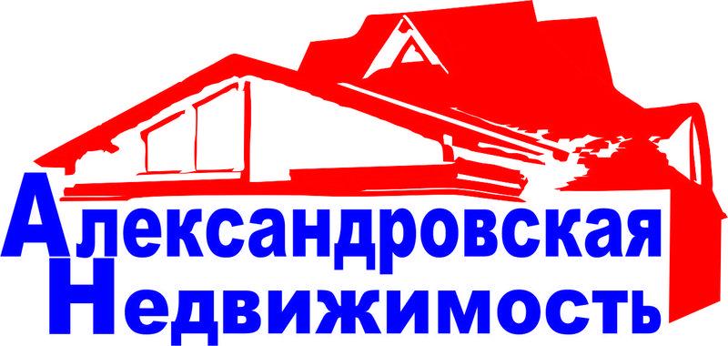 """Агентство недвижимости """"Александровская Недвижимость"""""""
