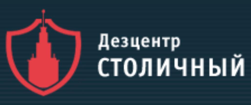 Компания «Дезцентр Столичный»