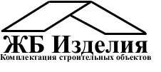 """ООО """"ЖБ Изделия"""""""