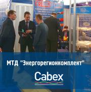 МТД «Энергорегион комплект» на выставке Cabex 2016