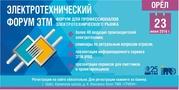 Приглашаем на Электротехнический форум в г. Орёл!