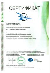 Качество кабеля МТД «Энергорегионкомплект» подтверждено знаком DEKRA