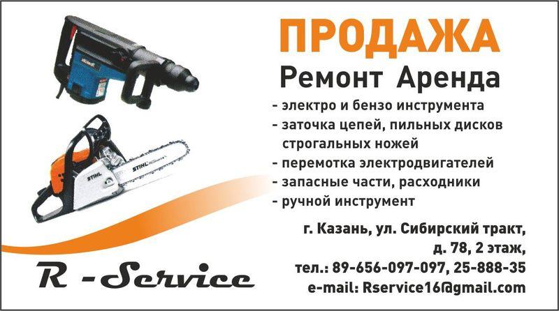 R-Service