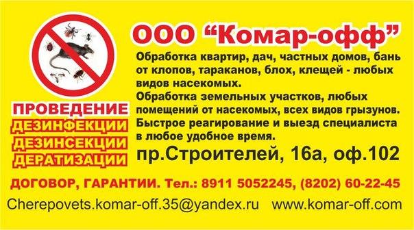 ООО КОМАР-ОФФ