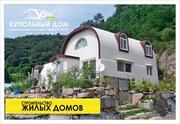 Купольный, каркасный теплый дом 140м2 Стоимость 35000у.e