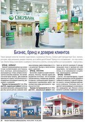 «Бизнес, бренд и доверие клиентов»