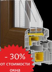 Компенсируем 30% от стоимости окна