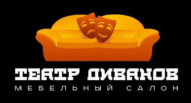 Театр Диванов, магазин диванов,  кресел и остальной мебели