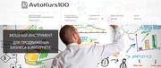 Автокурс100 -Онлайн сервис контентного  продвижения.