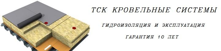 ТСК Ставропольские Кровельные Системы