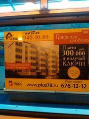 Ключи от квартиры за 300 тысяч рублей