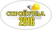 XX специализированная выставка «СТРОЙУРАЛ- 2016»