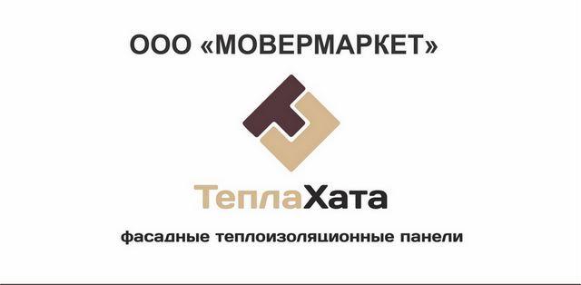 """ООО\""""МоверМаркет\"""""""
