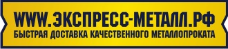 Экспресс-металл.рф