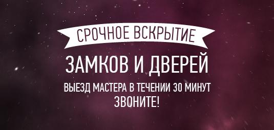 ООО «Замок-Проффи»