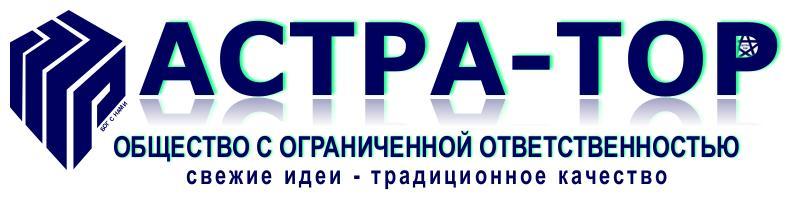 "ООО ""АСТРА-ТОР"""