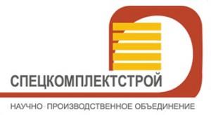 """ООО Научно - Производственное Объединение """"Спецкомплектстрой"""""""