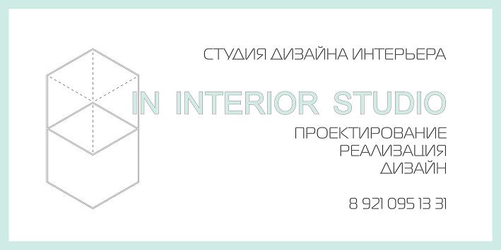 ООО In Interior Studio
