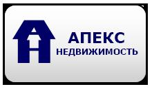 """ООО """"Апекс Недвижимость"""""""